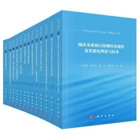 水处理科学与技术(典藏版)