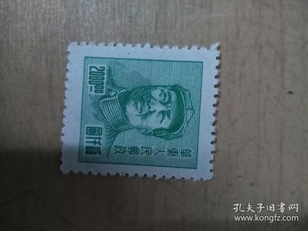 特價 解放區郵票 新票 雕刻版毛主席像 華東人民郵政  面值2000元 毛澤東雕刻版郵票 保真保老