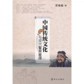 中国传统文化与现代警察管理