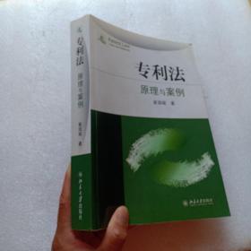 专利法:原理与案例【崔国斌签赠本】