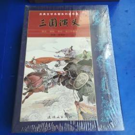 三国演义连环画 (1-24)