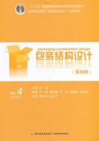 包装结构设计(第四版) 正版  孙诚   9787501990313