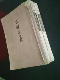 三国演义 (上下)
