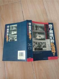 你了解咱们的队伍吗? : 中国人民解放军光辉的历程解疑
