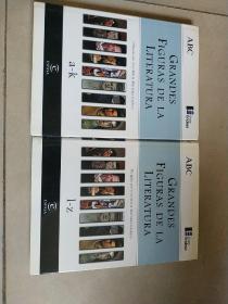 grandes figuras de la literatura(文学大人物)法文原版 16开精装2册