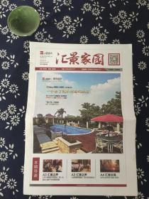 企业内刊•汇景家园 (2014年7月•第3期)