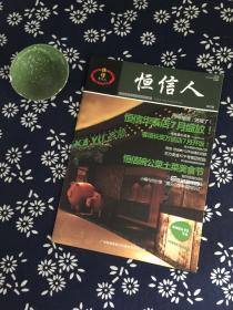 企业内刊•恒信人 (2013年6月•第4期)