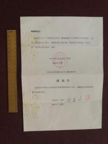 【国学大师季羡林签名钤印】委托华中师范大学出版社出版先生创作的《年》之《授权书》