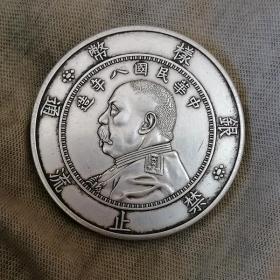 民国八年大头银元 样币 重26.8克