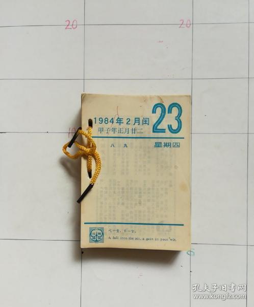 1984台历(不全)