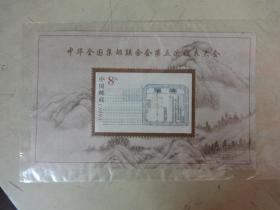 中华全国集邮联合会第五次代表大会《面值8元》【小型张】