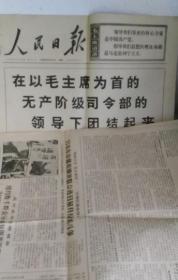 人民日报 1968年8月5日
