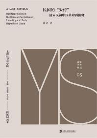 """民国的""""失传"""":清末明初中国革命再阐释"""
