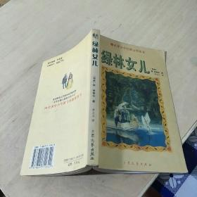 绿林女儿:世界少年经典文学丛书