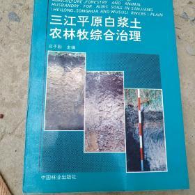 三江平原白浆土农林牧综合治理