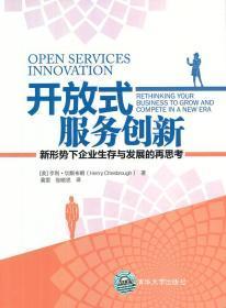 开放式服务创新(新形势下企业生存与发展的再思考) 正版 亨利.切斯布朗  9787302322962