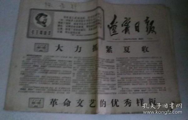 辽宁日报 1967年5月31日