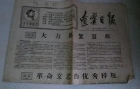 杈藉���ユ�� 1967骞�5��31��