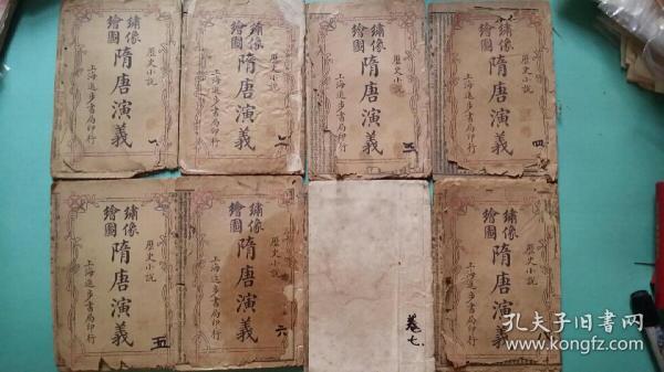 【 民国历史小说 】绘图绣像:隋唐演义(八册全)    上海进步书局印行