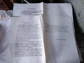 八十年代年山西太原市委党校学报创刊词,及征文启事