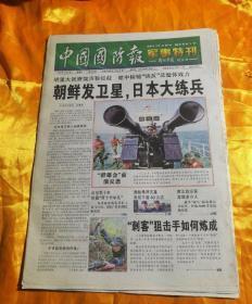 中国国防报MILITARY  WEEKLY 军事特刊