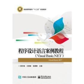 程序设计语言案例教程 Visual Basic.NET 正版  黄冬梅   9787121275258