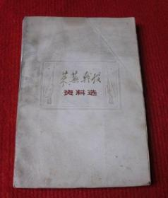 莱芜战役资料选--正版书,一版一印--97