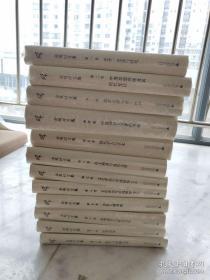 余英时文集 全十二卷  精装现货