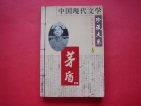 中国现代文学珍藏大系 茅盾(卷)上