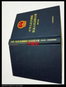中华人民共和国最高人民法院公报2006年卷(无光盘)
