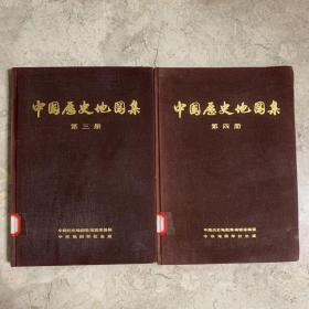 中国历史地图集  第三册(三国 西晋时期),第四册(东晋十六国 南北朝时期  2本合售