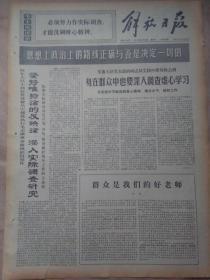 解放日报1972年6月5日