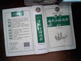 开心辞书:实用古代汉语词典  ...