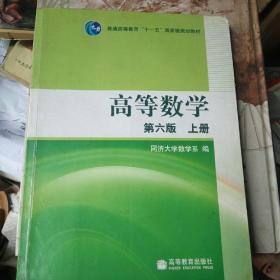 高等数学第六版上册
