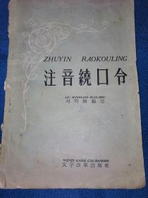 注音绕口令--1959年 1版2印
