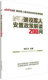 中公版·退役军人安置政策解读200问 余红卫 人民日报出版社