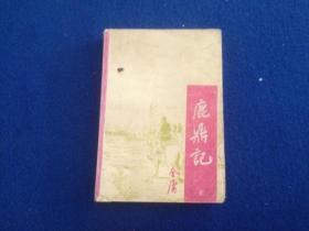 金庸 著 武侠小说 鹿鼎记(五)中国戏剧出版社