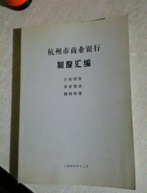 杭州市商业银行制度汇编,第六册:计划财务,资金运营,稽核检查