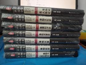 世界毒物全史1-10、11-20、21-30、31-40、41-50、81-90、91-100卷7册合售