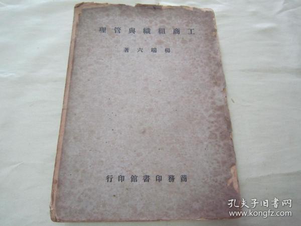 民国老版《工商组织与管理》,杨瑞六 著,大32开平装一厚册。商务印书馆 民国三十七年(1948)八月,繁体竖排刊行,品如图!