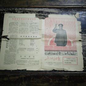 河南二七报1967年10月1日