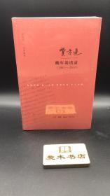 费孝通晚年谈话录(1981-2000)三联书店现货超厚