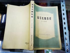 高等代数教程(56年一版四印)大32开本