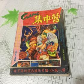 GAME集中营 1993年第一辑 创刊号