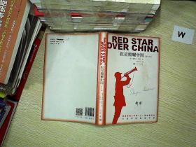 红星照耀中国(青少版)   ....