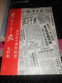 冀中导报史料集:创刊五十周年纪念 【杜敬签名】一版一印