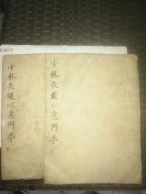 手抄本(少林长护心意门拳上下册)-九品-1580元