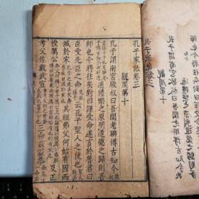 明代写刻本:孔子家语(存一册,卷二、卷四、卷五)