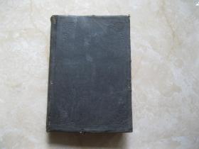 民国9年出版  国语通音字典