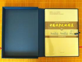 中国战争史地图集